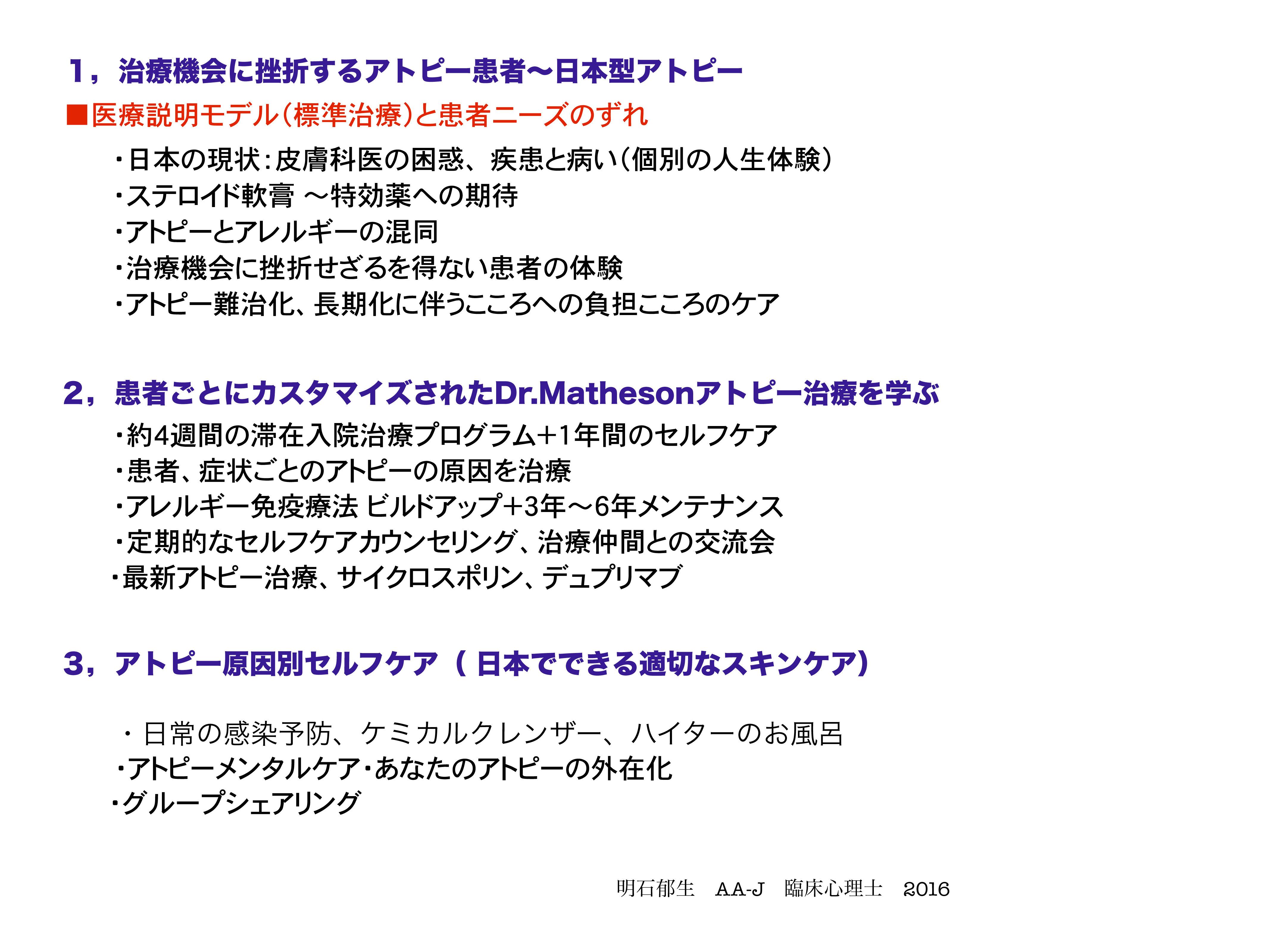 アトピースカイプ.jpg