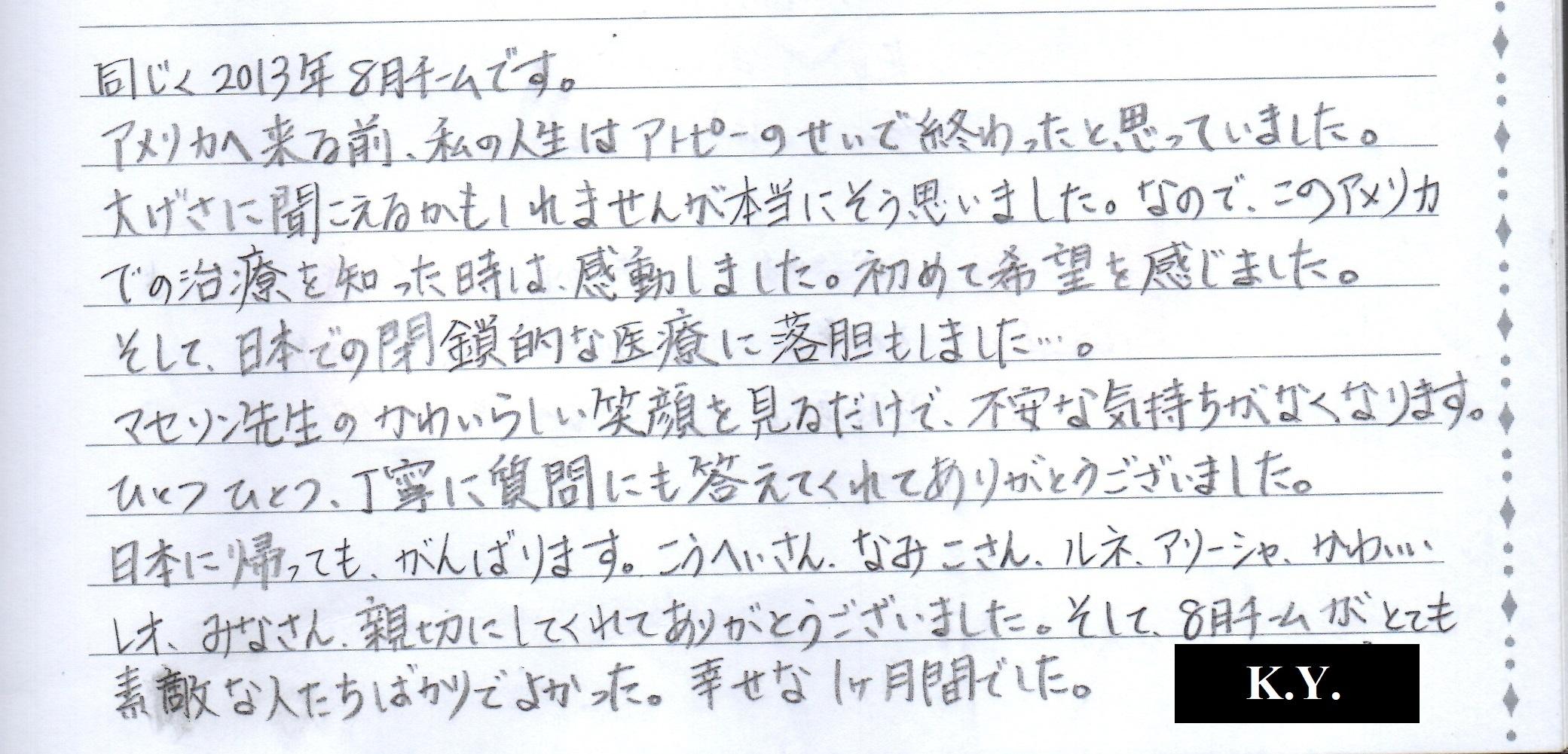 Kanewaka Guest Book001.jpg